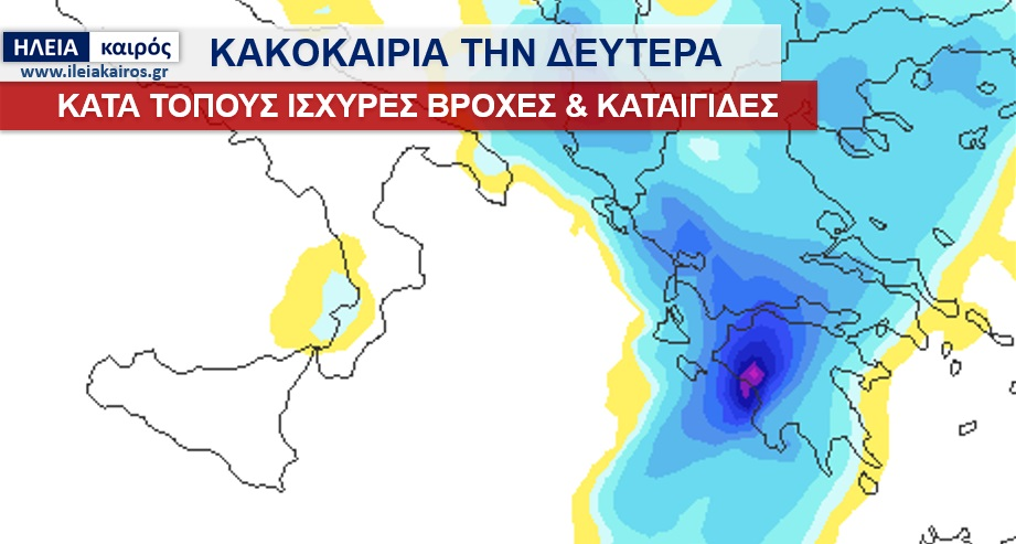 Read more about the article Ηλεία: Κατά τόπους ισχυρές βροχές & καταιγίδες την Δευτέρα