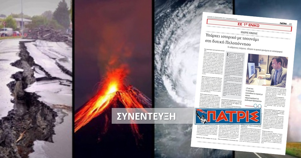 Read more about the article Συνέντευξη στην Εφ.Πατρίς και τη Νάντια Μανιάτη