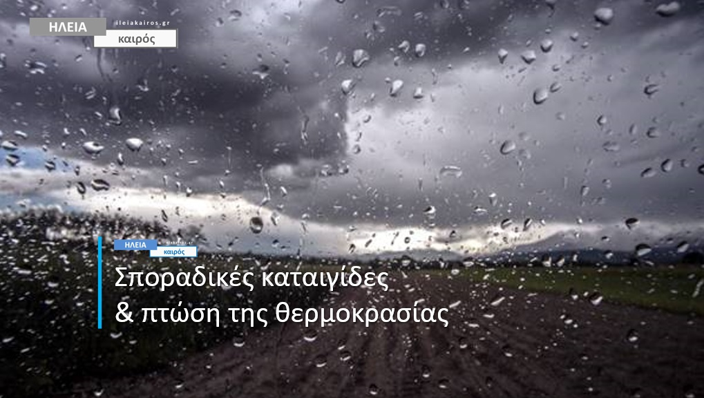 Read more about the article Ηλεία: Αλλαγή καιρού