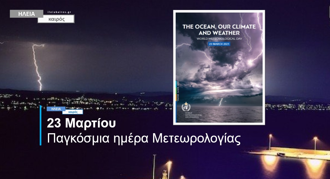 Read more about the article «Οι ωκεανοί, το κλίμα και ο καιρός»