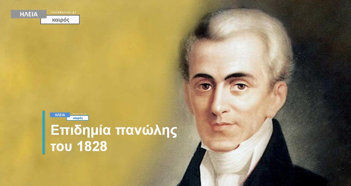 Read more about the article Οι επιδημίες στα χρόνια του 1821 – Η πανώλη & η καραντίνα του Καποδίστρια