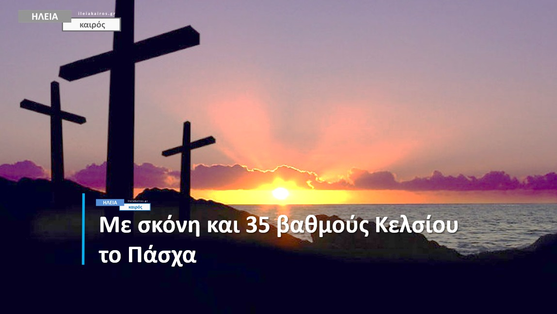 Read more about the article Ηλεία: Με καλοκαιρινές θερμοκρασίες το φετινό Πάσχα