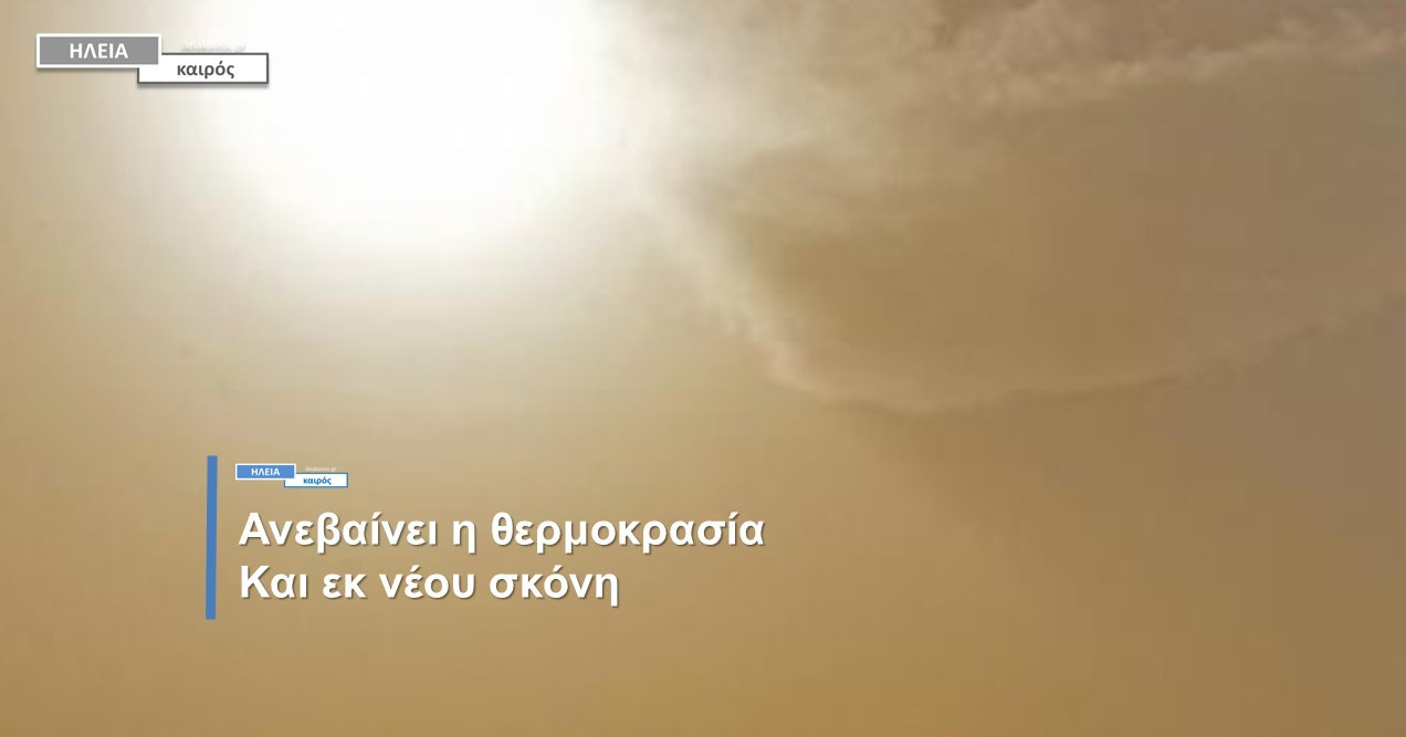 Read more about the article Ηλεία: Σταθερά πάνω από τους 20°C από την Πέμπτη