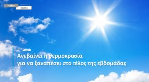 Read more about the article Ηλεία: Στους 28 με 29 βαθμούς την Τρίτη