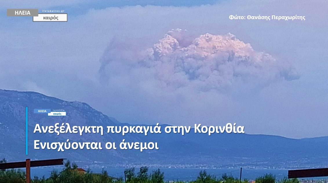 Read more about the article Κορινθία: Εκτός ελέγχου η δασική πυρκαγιά