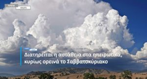 Read more about the article Ηλεία: Σημαντικές βροχοπτώσεις στα ορεινά