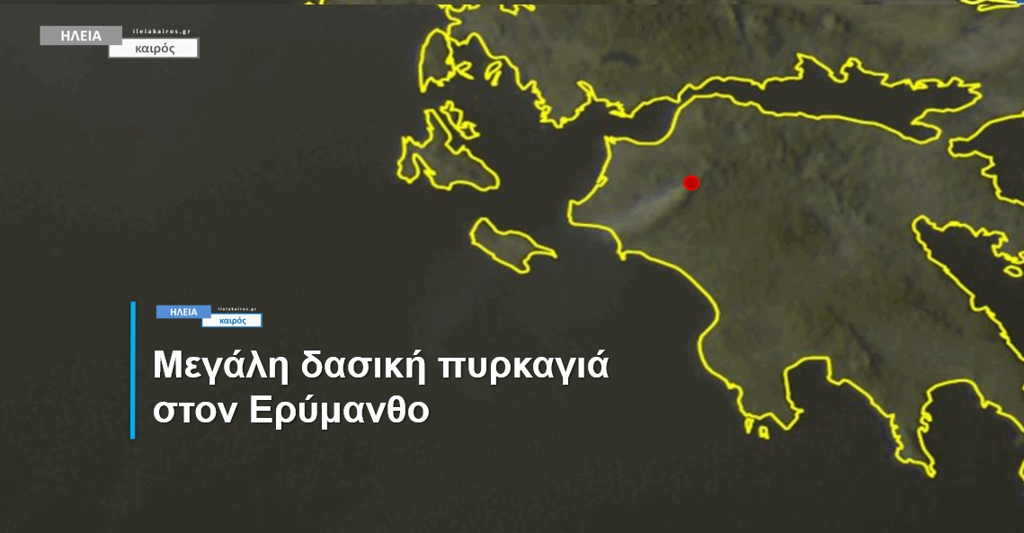 Read more about the article Μεγάλη δασική πυρκαγιά στον Ερύμανθο