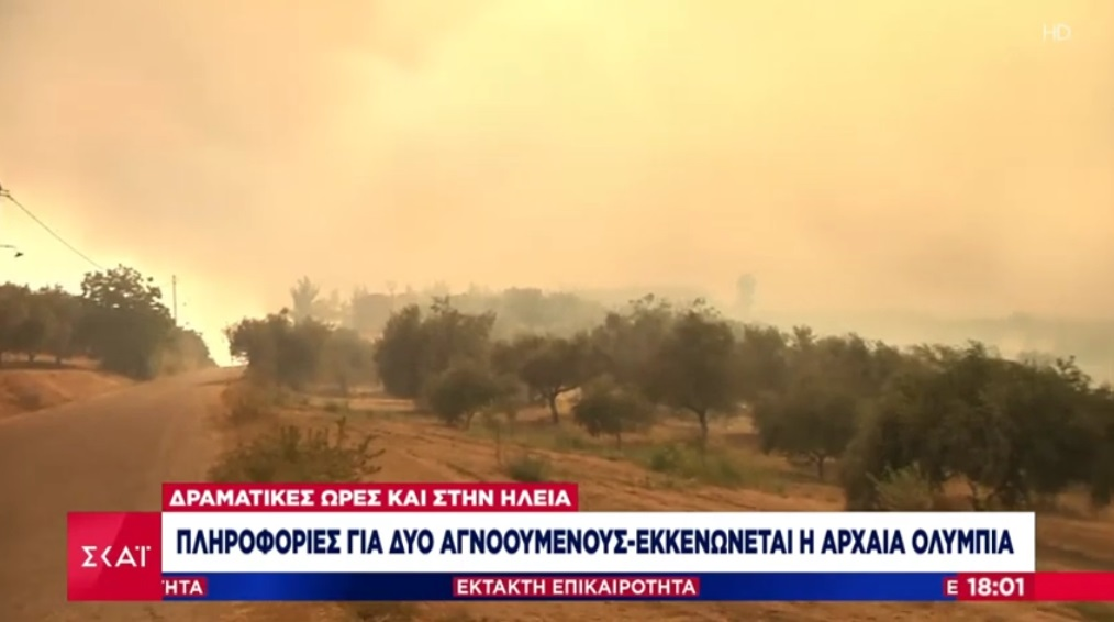 Read more about the article Ενημέρωση πυρκαγιά Αρχ.Ολυμπίας 4/8/2021 | ΣΚΑΪ